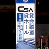 山口駅前ビルのタペストリーが一新!!