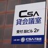CSA貸会議室 大きな看板がつきました!